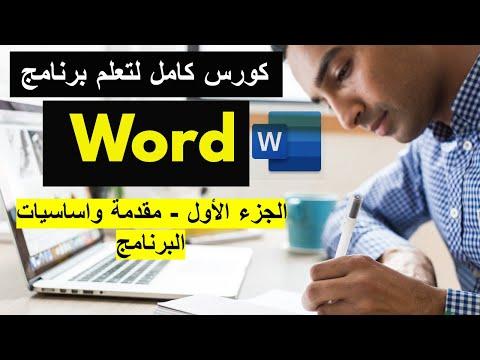 MS Office Word شرح كامل لبرنامج