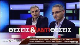Ο Λ. Ιωαννίδης και το Γυμνάσιο Ποντοκώμης στις