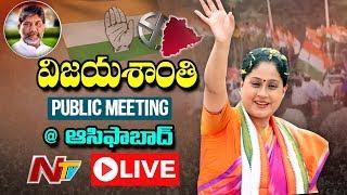 Vijayashanthi and Bhatti Vikramarka LIVE | Congress Public Meeting LIVE | NTV