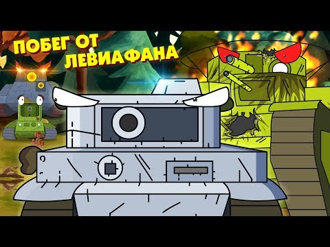 Побег от Левиафана - Мультики про танки