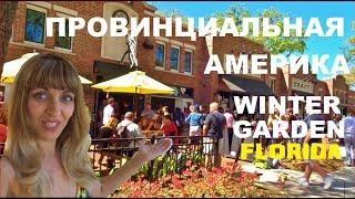 8, ЖИЗНЬ в АМЕРИКАНСКОЙ Провинции, Winter Garden Флорида, Победитель Конкурса!