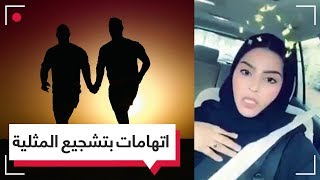 اتُهمت بالترويج للمثلية الجنسية.. السعودية بدور البراهيم توضح وتعتذر | Trending