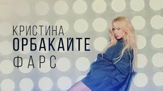 Download Кристина Орбакайте - Фарс Mp3 and Videos