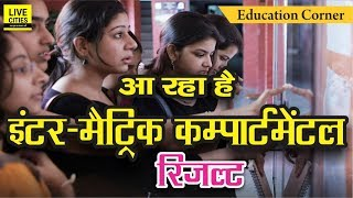 Education Corner : Bihar Board इस महीने कर रहा Inter-Matric Compartmental Result जारी
