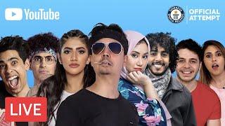 أضخم بث مباشر لإفطار مع مشاهير اليوتيوب