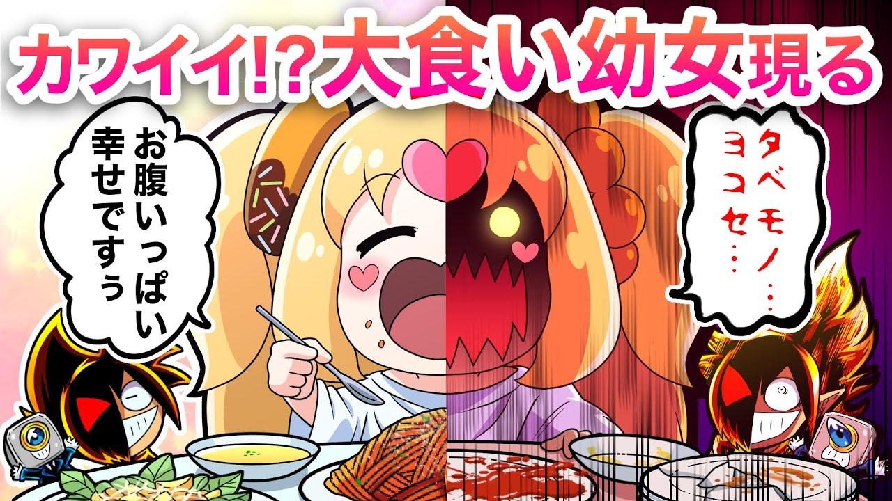 【アニメ】大食い幼女がYouTuberになったらどうなるのか?天使系YouTuberの裏側に迫る