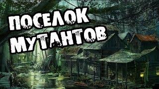Страшилки на ночь - ПОСЕЛОК МУТАНТОВ - Страшные истории