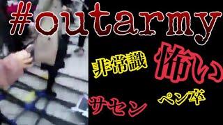 【日本語のみ】犯罪だらけのBTSファンミーティング(概要欄も見てください) thumbnail