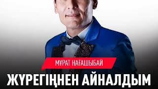 """Gambar cover """" Жүрегіңнен айналдым """" - Мұрат Нағашыбай"""