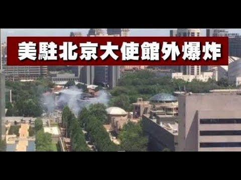北京美国大使馆门口爆炸-谁来炸-炸了谁-建民论推墙294
