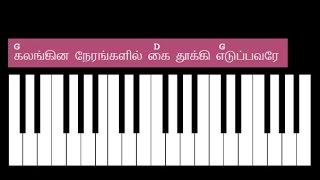 Kalangina Nerangalil Keyboard Chords and Lyrics - G Major Chord