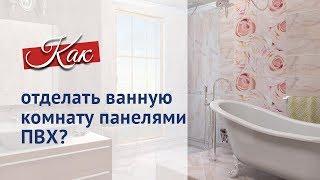 Отделка ванной панелями ПВХ(Подробности на сайте http://www.sformat.ru/catalog/paneli-pvkh/ Отделка помещений с повышенной влажностью требует особого..., 2012-02-15T07:31:33.000Z)