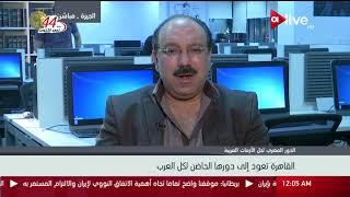 القاهرة تعود إلى دورها الحاضن لكل العرب  - د. محمد عز العرب