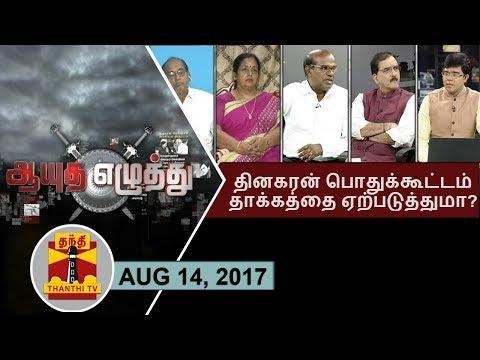 (14/08/2017) Ayutha Ezhuthu |  Will TTV Dhinakaran's Public Meeting create an impact in ADMK..?