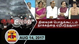 Aayutha Ezhuthu 14-08-2017 – Thanthi TV Show