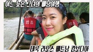 어느늦은그녀의배낭여행 [태국,라오스,베트남, 캄보디아]