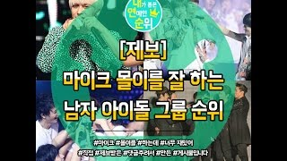 [내연순] 마이크 몰이를 잘 하는 남자 아이돌 그룹 순위