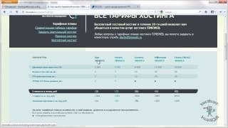 Хостинг timeweb.ru. Заказываем хостинг.(, 2013-07-09T05:43:16.000Z)