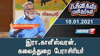 Phoenix Manithargal News7 Tamil TV Show