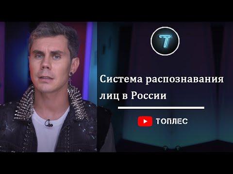 Система распознавания лиц в России ©ТОПЛЕС