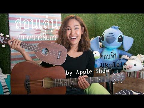 สอนเล่น : หน้าหนาวที่แล้ว (ukulele ง่ายเวอร์) | Apple Show