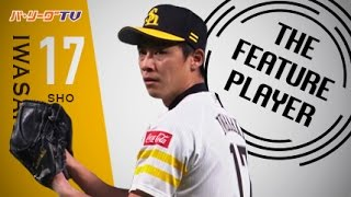 《THE FEATURE PLAYER》18試合連続無失点!! H岩嵜 中継ぎエースの風格