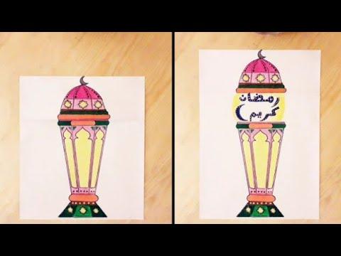 رسم فانوس رمضان 2020 بفكرة مميزة رسم سهل طريقة رسم فانوس رمضان