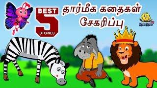 தார்மீக கதைகள் சேகரிப்பு - Bedtime Stories For Kids | Fairy Tales | Tamil Stories | Koo Koo TV