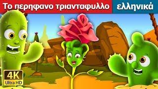 Το περηφανο τριανταφυλλο | παραμυθια | ελληνικα παραμυθια