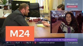 Смотреть видео СК настаивает на аресте Рауфа Арашукова - Москва 24 онлайн