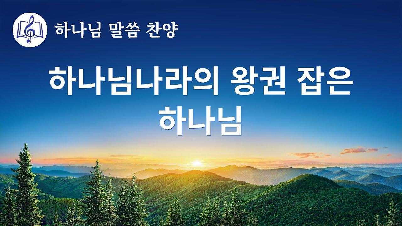 말씀 찬양 CCM <하나님나라의 왕권 잡은 하나님>(가사 버전)