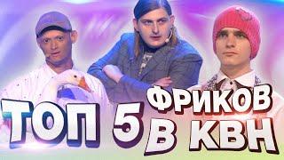 ТОП 5 фриков в КВН / Высшая лига.