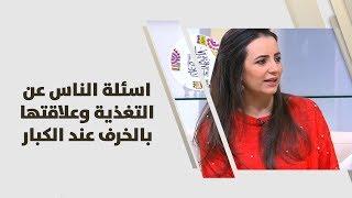 اسئلة الناس عن التغذية وعلاقتها بالخرف عند الكبار - د. ربى مشربش