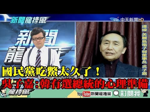 【精彩】國民黨吃鱉太久了! 吳子嘉:韓國瑜有選總統的心理準備