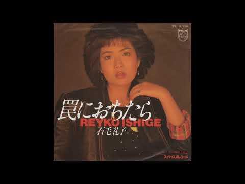 石毛礼子/罠におちたら(1983)