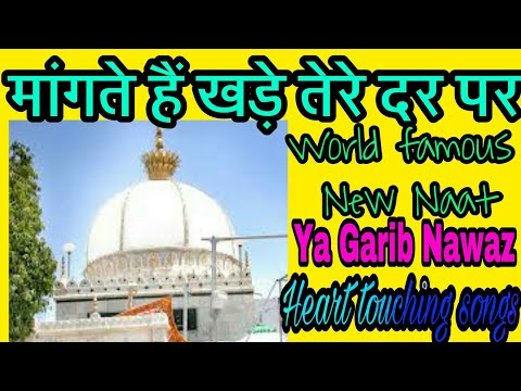 New naat sharif khwaja garib nawaz ki naat ajmer sharif by khwaja garib nawaz naat