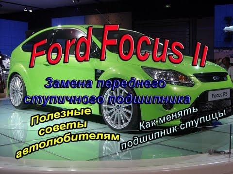 Форд Фокус 2 Как заменить ступичный подшипника. #АлексейЗахаров. Авто - ремонт