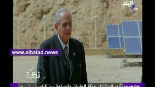 «العربية للطاقة المتجددة»: المحطة الشمسية نفذتها أيد مصرية .. فيديو