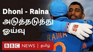 தோனியோடு ரெய்னாவும் ஓய்வு   Mahendra Sing Dhoni and Suresh Raina retired – Detailed Update
