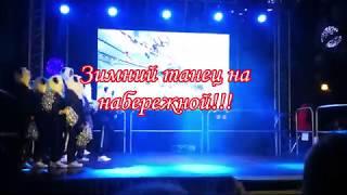 Зимний танец на набережной!!!