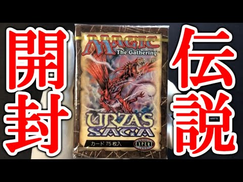 【開封大好き】高額商品『ウルザズ・サーガ』スペシャル回【MTG】