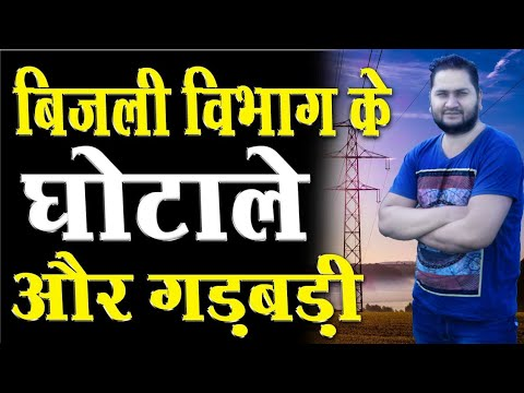 #1.Indore MPEB Corruption & Over Billing,Evidence in call recording