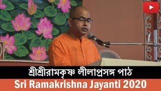 Sri Ramakrishna Leela Prasanga | Swami Amiteshananda | Sri Ramakrishna Jayanti 2020 | Belur Math