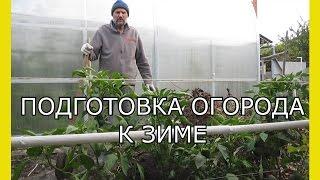 видео Как подготовить огород к зиме