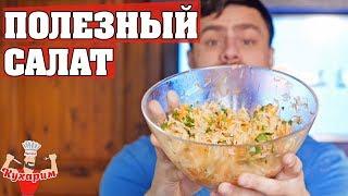 ПОЛЕЗНЫЙ САЛАТ 🥗 Кладезь витаминов в одном рецепте!