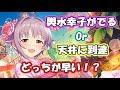 【デレステ】輿水幸子 Or 天井到達 どっちが早い!?【ガシャ動画】