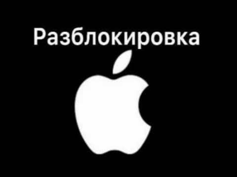 Отвязка iCloud  не рабочего iPhone