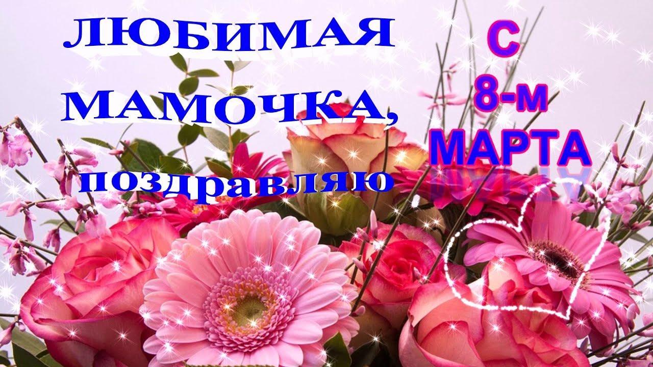 С 8 марта мамы открытки видео