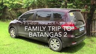 フィリピンのバタンガスへ家族旅行 2 Family Trip To Batangas 2