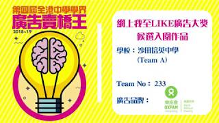 Publication Date: 2019-10-24 | Video Title: Team 233 沙田培英中學